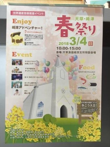 春祭り2018
